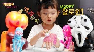 할로윈 액체괴물 뽀로로 타요 폴리 장난감 젤리 액괴 목욕놀이 Happy-Halloween Pororo Tayo Poli Clay Slime Toys おもちゃ 라임튜브