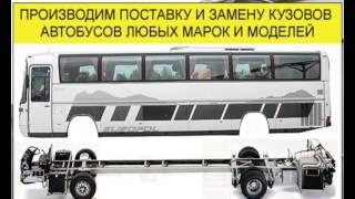 ремонт автобусов(ремонт автобусов любых марок., 2014-09-25T11:14:31.000Z)