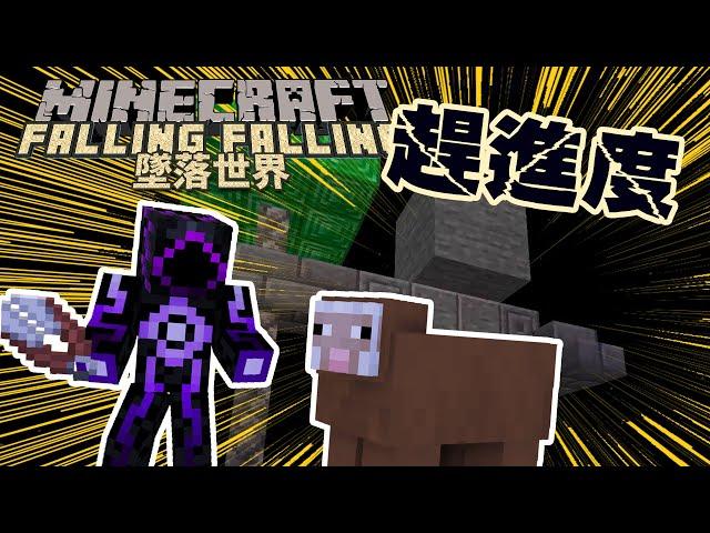 Minecraft生存 - 墜落世界 #31 都打完boss了 還在玩!? 趕進度完成目標啦!!!