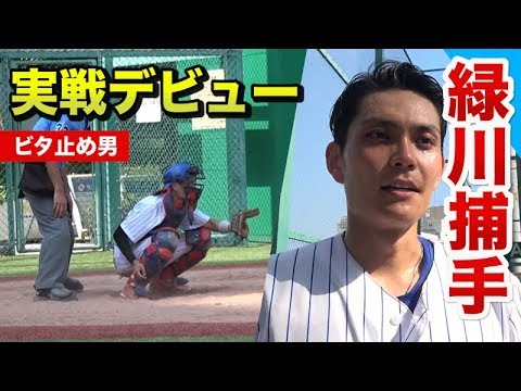 ビタ止めの鬼・新キャッチャー緑川、実戦デビュー!