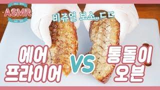 [ASMR푸드연구소]에어후라이어VS통돌이오븐, 더 맛있…