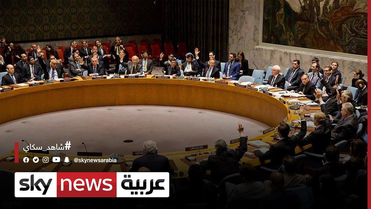 واشنطن تعرقل صدور بيان في مجلس الأمن لخفض التصعيد  - نشر قبل 22 دقيقة