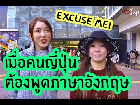 เมื่อคนญี่ปุ่นพูดภาษาอังกฤษ... #ถามทางเป็นภาษาอังกฤษย่านชิบูย่า Shibuya