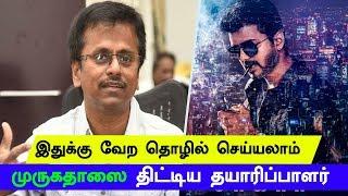 Ithuku Vera Thozil Seiyalam – Famous Producer Blast Murugadoss | Sarkar | Vijay