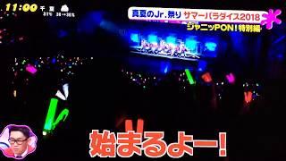 TravisJapan this Only 2018年8月 東京ドームシティ ホールで行われた公...