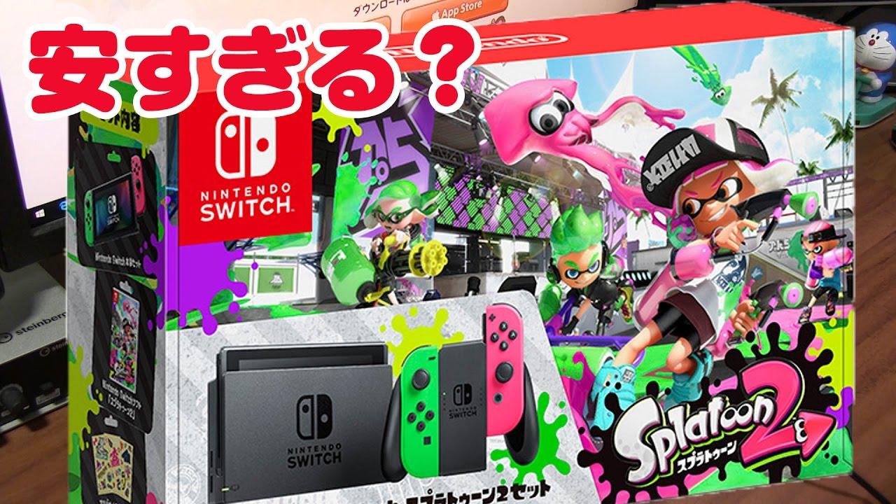 【注意】Nintendo Switch スプラトゥーン2セット 安すぎる?任天堂スイッチ