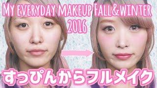 【毎日メイク】すっぴんからフルメイク2016年秋冬ver♡ My Everyday Makeup 2016 Fall & Winter