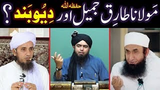 Maulana Tariq Jameel حفظہ اللہ Vs Deoband kay ULMA & BUZURG ??? (By Engineer Muhammad Ali Mirza)