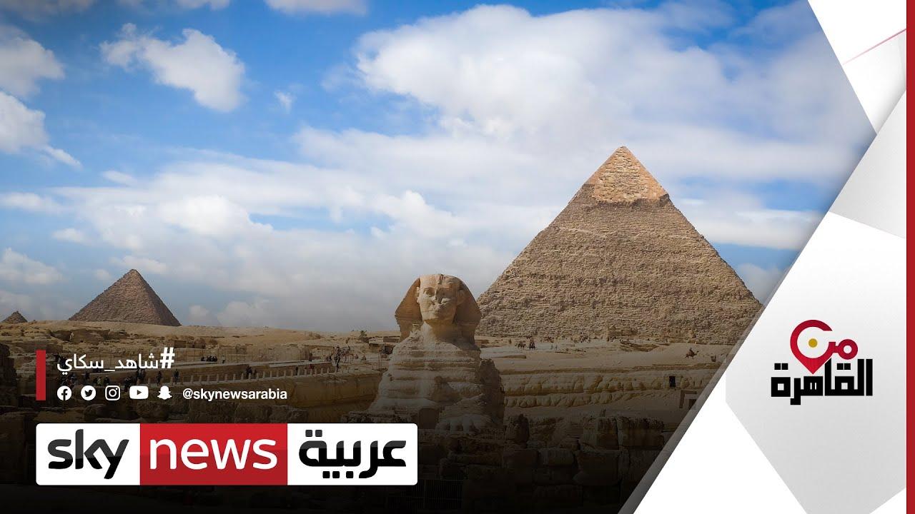 مصر تطلق المرحلة الثانية من برنامج الإصلاح الاقتصادي | #من_القاهرة  - 13:58-2021 / 5 / 2