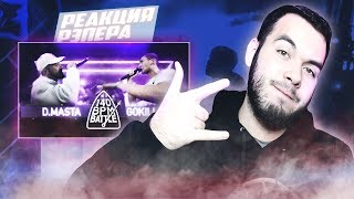 РЕАКЦИЯ РЭПЕРА НА 140 BPM BATTLE D MASTA X GOKILLA