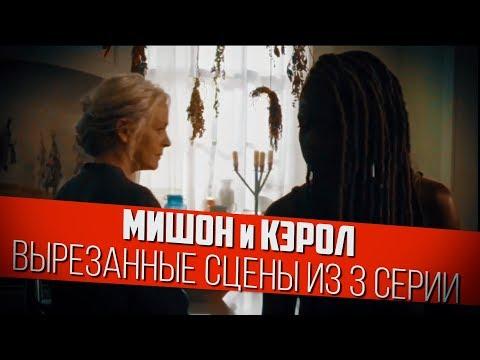 Ходячие мертвецы 10 сезон 3 серия - Мишонн и Кэрол: намечается конфликт? - Вырезанные сцены