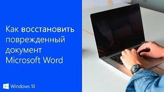 Скачать как восстановить документ word