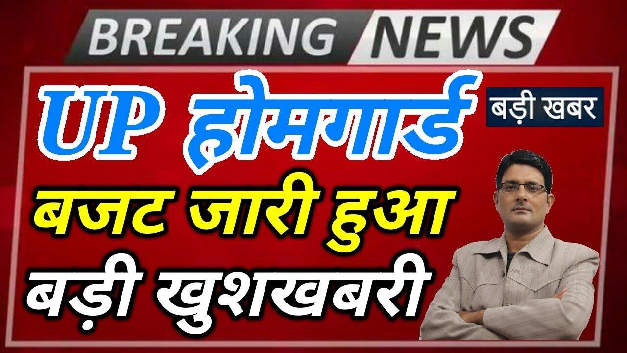 UP होमगार्ड खुखबर बजट जारी हुआ 👮 UPHG 23-अक्टूबर-2021 ताजा खबर | Home Guard Salary Bharti News Today
