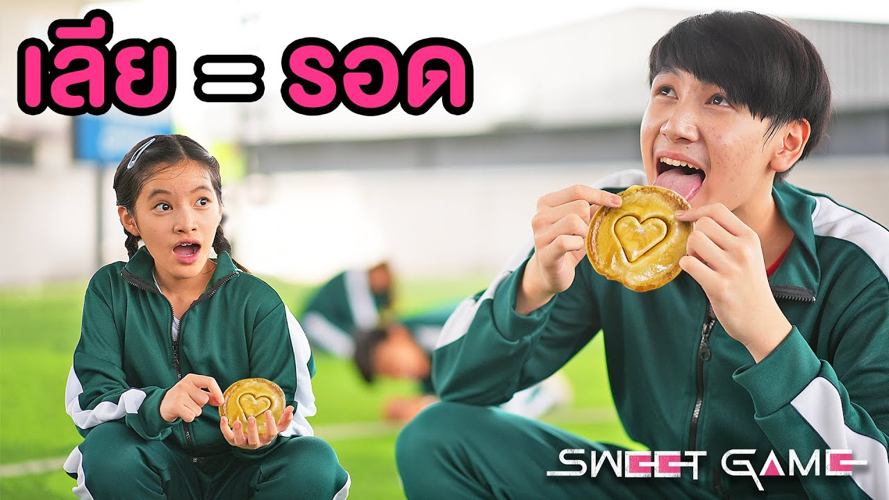ต้องเลีย ถึงจะรอด!! เกมน้ำตาลมรณะ | SWEET GAME เกมลุ้นรัก EP.3 | พี่เฟิร์น 108Life SQUID GAME PARODY