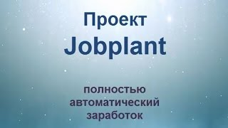 Jobplant. Заработок на автомате. Новый проект.