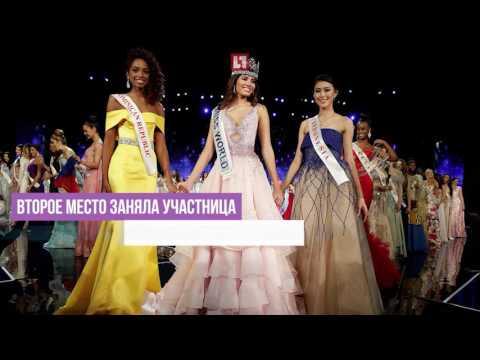 Мисс Мира 2016 выиграла пуэрториканка