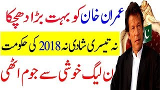 Imran Khan Shocked to Listened this News || Realy bad For him nd Miracle For PMLN ||