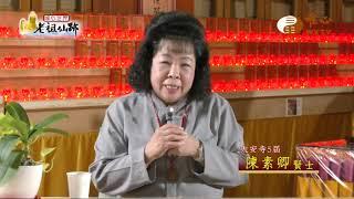 大安寺5屆 陳素卿賢士【老祖仙跡178】| WXTV唯心電視