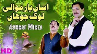 Assan Yar Mawali Lok Jo Han►Ashraf Mirza►Latest Saraiki Punjabi Song 2019►Wattakhel Production Pak