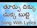 Thurpu dikku chukka Telugu Christian Song With Lyrics || Christmas Songs || Jesus Videos Telugu