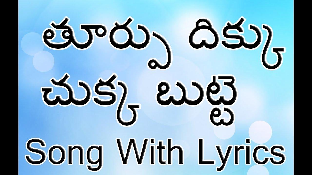 Thurpu Dikku Chukka Telugu Christian Song With Lyrics Christmas
