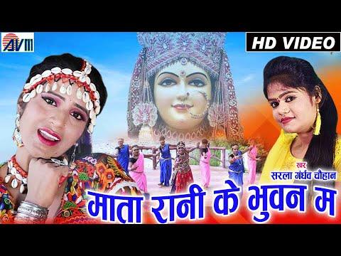 Sarla Gandharw | Cg Jas Geet | Mata Rani Ke Bhuwan Ma | Kajal Gharde | Chhattisgarhi Video | AVM