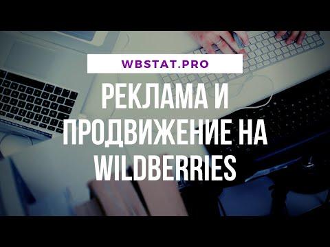 Реклама и продвижение на Wildberries - тонкости, фишки и успешные стратегии