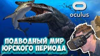 Time Machine VR (Oculus Rift) - подводный мир Юрского периода