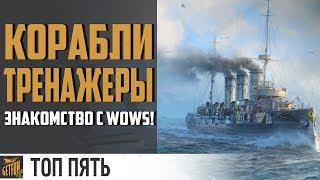 Топ кораблей для новичков! [World of Warships]