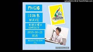 淡路島WAVE 10月21日南あわじ市役所さん fmGIG淡路島にんぎゃかSTATION thumbnail