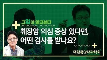 [그 암이 알고싶다] 췌장암 의심 증상 있다면, 어떤 검사를 받나요?
