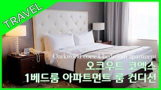 오크우드 서울 코엑스 1 베드룸 아파트먼트 룸컨디션 /…