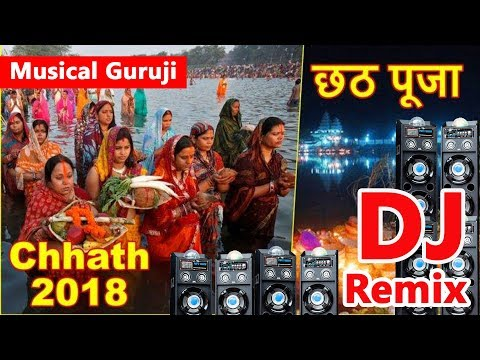 Chhath Puja Special Dj  Remix Song 2018  भोरे भोरे बहे शीतलहरी   Chhath Dj Remix Song 2018