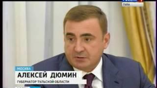 Алексей Дюмин рассказал президенту о программе развития Тульской области