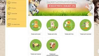 Создание Сайта Интернет-Магазин Товаров для Животных - LEAD-STUDIO