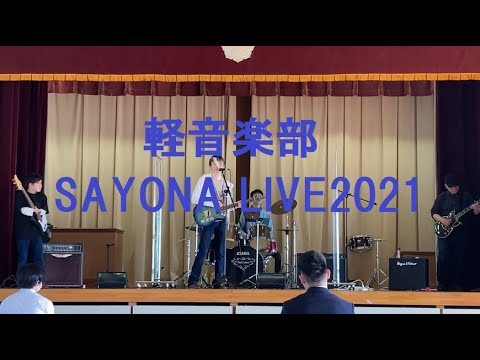軽音楽部 SAYONA LIVE 2021
