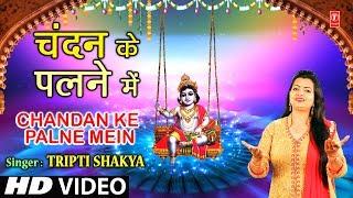 चंदन के पलने में झूले रघुराई I Chandan Ke Palne Mein I Ram Bhajan I TRIPTI SHAKYA I Full HD