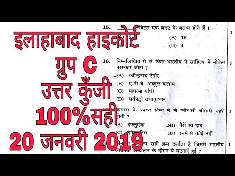 allahabad high court group C  paper answer key 20 january 2019 full solution solution
