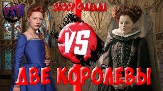 ОБЗОР ФИЛЬМА -ДВЕ КОРОЛЕВЫ /Мария Стюарт и Елизавета 1 жестокая борьба за власть.