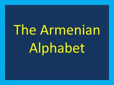 Learn The Armenian Alphabet (Western)