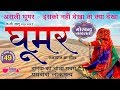 Ghoomar Original Song HD || Kuve Par Aekali || Aapaan Chakri Me Jhulanga | Gorband Nakhralo Ep. 49