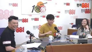 李拾壹 Subyub Lee《Save The World》電台訪問:1圈圈、叱吒樂壇、騷動音樂