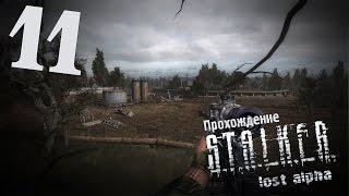 S.T.A.L.K.E.R. Lost Alpha #11 - Мертвый город