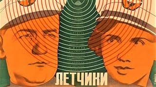 Лётчики 1935 / The Pilots (Men on Wings)
