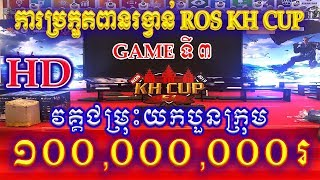 ROS KH CUP វគ្គជម្រុះយកបួនក្រុមទៅលេងFinal, ROS Kh CUP,Rules Of Survival Khmer,ROS