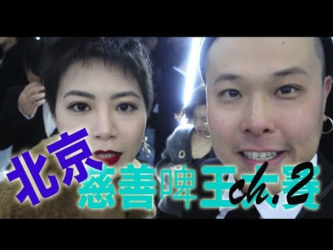 RNC Travel: 北京慈善啤王大賽 ch.2 ( 肚餓慎入!! OMEGA奢華活動!! 北京狂食48小時 )