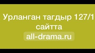 Ұрланған тағдыр 126/2 эпизод казакша озвучка