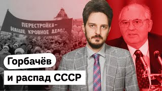 История распада СССР и роль Михаила Горбачёва