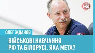 Зачем РФ и Беларуси 200 тысяч солдат на учениях? - военный эксперт Олег Жданов
