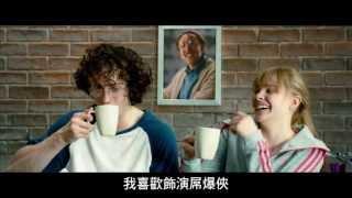 【特攻聯盟2】屌爆俠幕後花絮-8月23日 爛咖必扁